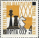 USSR Chess Championship 1962 stamp.jpg