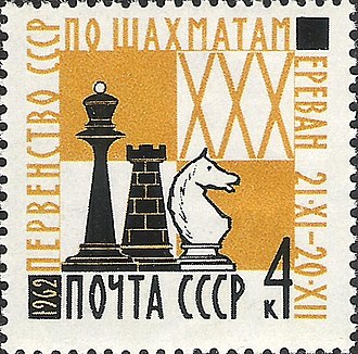 USSR Chess Championship - A Soviet stamp dedicated to the 1962 USSR Chess Championship