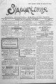 Vidrodzhennia 1918 145.pdf