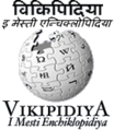 Wikipedia-logo-rmy.png