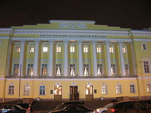 Constitutional Court of Russia - Front of the court