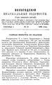 Вологодские епархиальные ведомости. 1889. №17.pdf