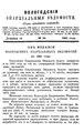 Вологодские епархиальные ведомости. 1890. №24.pdf