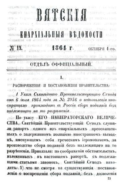 File:Вятские епархиальные ведомости. 1864. №19 (офиц.).pdf