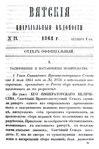 Вятские епархиальные ведомости. 1864. №19 (офиц.).pdf