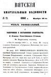 Вятские епархиальные ведомости. 1868. №22 (офиц.).pdf