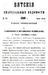 Вятские епархиальные ведомости. 1869. №14 (офиц.).pdf
