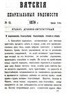 Вятские епархиальные ведомости. 1870. №13 (дух.-лит.).pdf