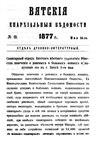 Вятские епархиальные ведомости. 1877. №10 (дух.-лит.).pdf