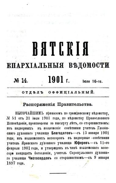 File:Вятские епархиальные ведомости. 1901. №14 (офиц.).pdf
