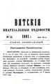 Вятские епархиальные ведомости. 1901. №14 (офиц.).pdf