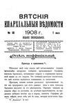 Вятские епархиальные ведомости. 1908. №18 (неофиц.).pdf