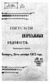 Вятские епархиальные ведомости. 1915. №43.pdf