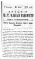 Вятские епархиальные ведомости. 1915. №51 (неофиц.).pdf