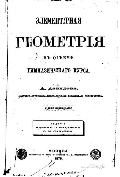 File:Геометрия (Давидов).djvu