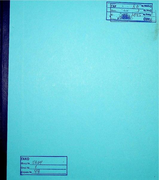 File:ДАКО Р-5634-1-49. 1925 рік. Баришівський РАЦС. Баришівка, Березань, Бзів, Борщів, Війтовці, Власівка. Смерть.pdf