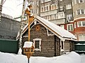 Дом-музей Салтыкова-Щедрина. Дворовая постройка.jpg