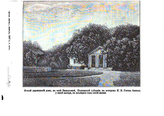 Новый деревенский дом в селе Васильевке Полтавской губернии, в котором Н.В.Гоголь бывал у своей матери в последние годы своей жизни.