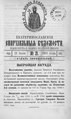 Екатеринославские епархиальные ведомости Отдел официальный N 21 (21 июля 1901 г) Год 30.pdf