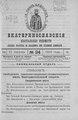 Екатеринославские епархиальные ведомости Отдел официальный N 24 (21 августа 1912 г) Год 40.pdf