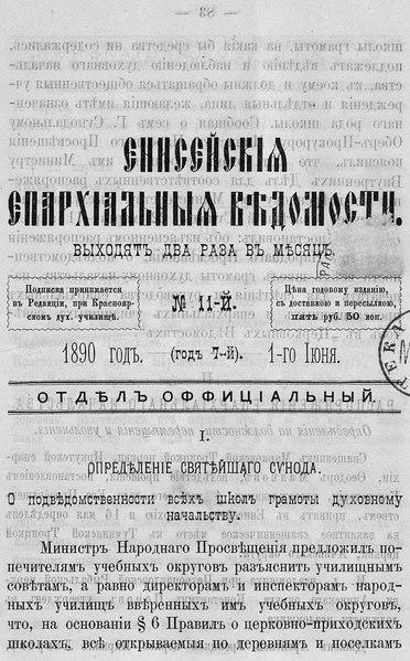 File:Енисейские епархиальные ведомости. 1890. №11.pdf