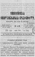 Енисейские епархиальные ведомости. 1890. №11.pdf