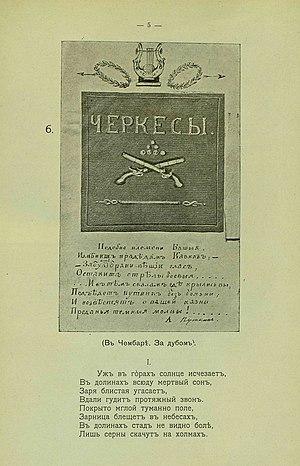анализ стихотворения лермонтова утро на кавказе