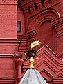 Исторический музей (фрагмент) Москва 2019 (фото 2).jpg
