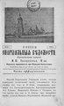 Киевские епархиальные ведомости. 1903. №33. Часть офиц.pdf