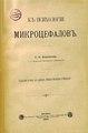 Корсаков C.С. К психологии микроцефалов. (1894).pdf