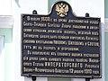 Красная башня Табличка у Святых ворот Троице-Сергиева Лавра 2.JPG