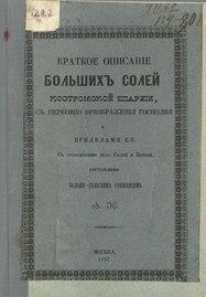 Краткое описание Больших Солей Костромской епархии.pdf