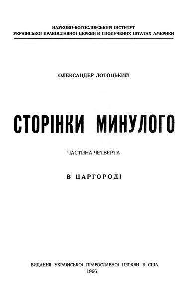 File:Лотоцький О. Сторінки минулого. Частина 4.djvu