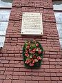 Мемориальная доска улица Гагарина, 13, Троицк, Челябинская область.jpg