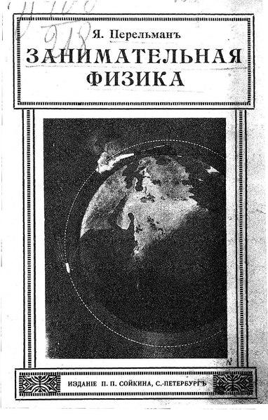 File:Перельман Я.И. Занимательная физика. Книга 1 (1913).pdf