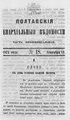 Полтавские епархиальные ведомости. 1874. №18 (неофиц.).pdf