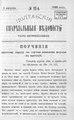 Полтавские епархиальные ведомости 1900 № 22 Отдел неофициальный. (1 августа 1900 г.).pdf