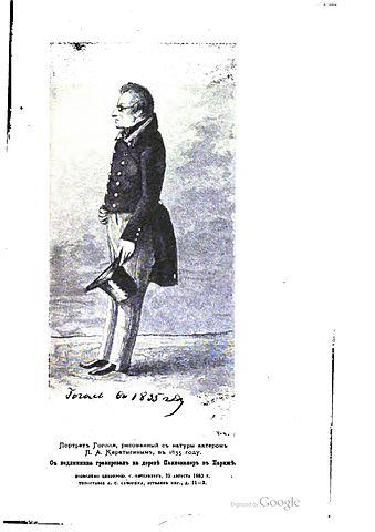 Портрет Гоголя, рисованный с натуры актёром П.А.Каратыгиным в 1835 году
