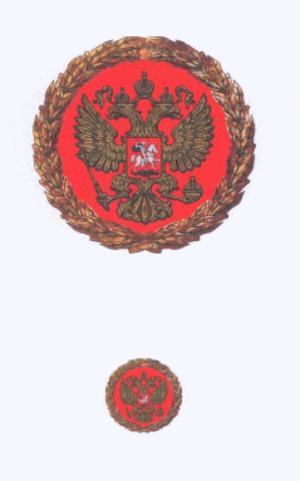Georgy Shpak - Image: Почётная грамота Президента России
