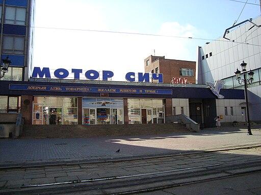 Проходная Мотор-Сич (Mixabest, 2010)