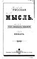 Русская мысль 1906 Книга 01.pdf