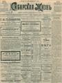 Сибирская жизнь. 1901. №181.pdf