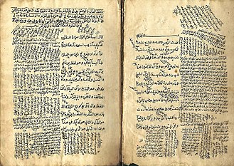 Isagoge - Arabic manuscript of the Isagoge