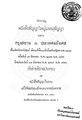 ประมวล สญ สยาม-ฝรั่งเศส (๒๔๗๐).pdf