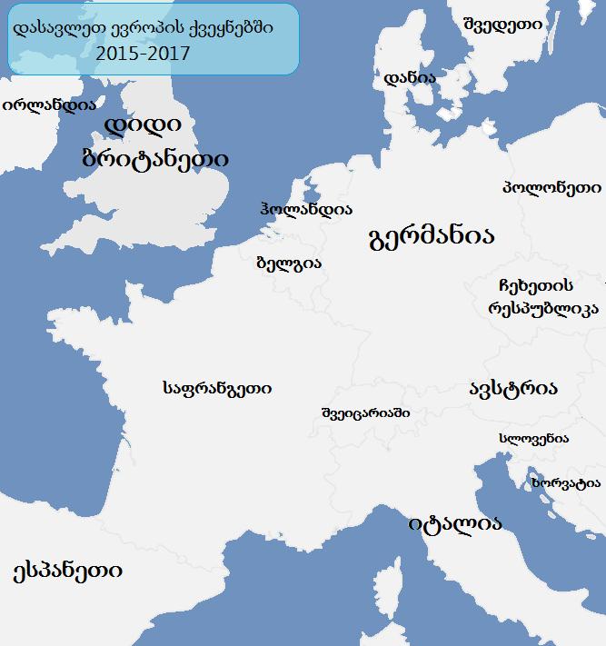 დასავლეთ ევროპის ქვეყნებში 2016
