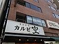 かるび空 - panoramio (1).jpg