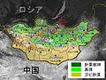 モンゴル-地形地図-主要都市&県名.jpg