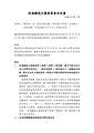 促轉司字第7號決定書.pdf