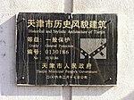 大理道63号铭牌.jpg