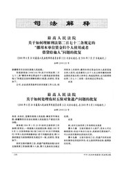 最高人民法院审判委员会:最高人民法院关于如何处理农村五保对象遗产问题的批复